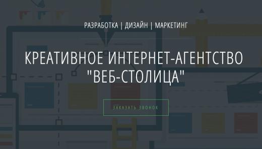WEB-STOLICA