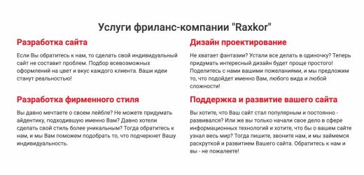 Raxkor