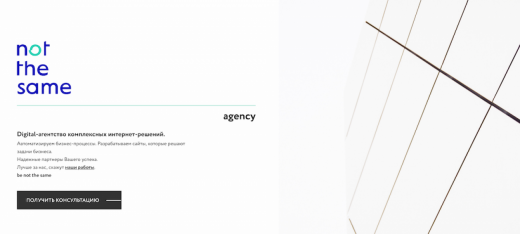 Not The Same Agency