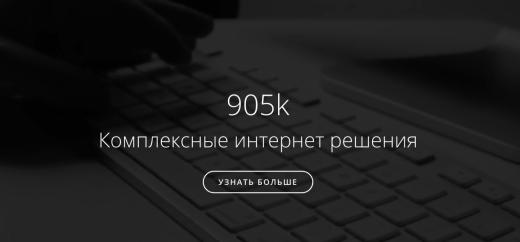 Web-Студия 905k