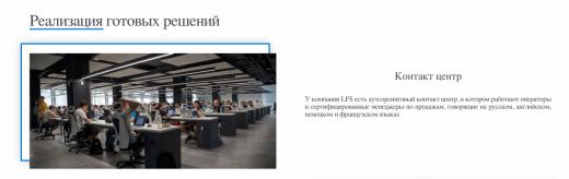 Агентство LFS