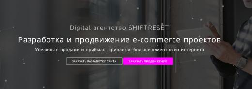 Shiftreset