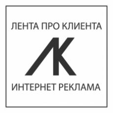 ЛЕНТА ПРО КЛИЕНТА