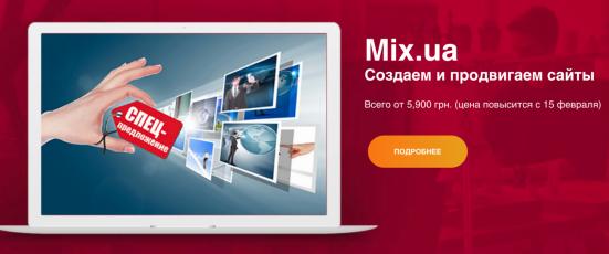 Mix.Ua