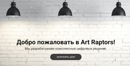 Digital Агентство Art Raptors