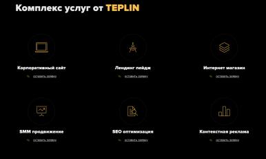 TEPLIN