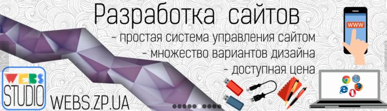 WEBs STUDIO