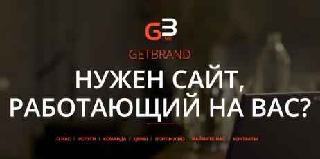 GetBrand Studio