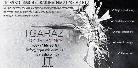 ITGARAZH